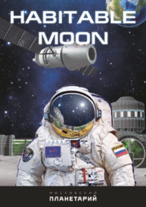 Habitable Moon - Fulldome Show