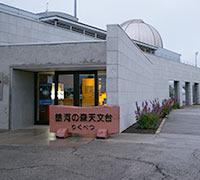 Image of Ginga no Mori Astronomical Observatory