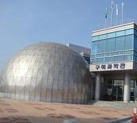 Image of Gumi Science Center