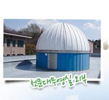Image of Gwangju Youth Training Center
