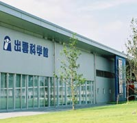 Image of Izumo Science Center