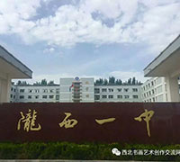 Image of Longxi No.1 Middle School