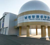 Image of Namwon Aircraft & Space Observatory
