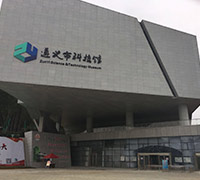 Image of Zunyi Science and Technology Museum