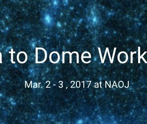 2017 Data to Dome Workshop - Fulldome Event