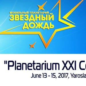 Kursk mobile planetarium