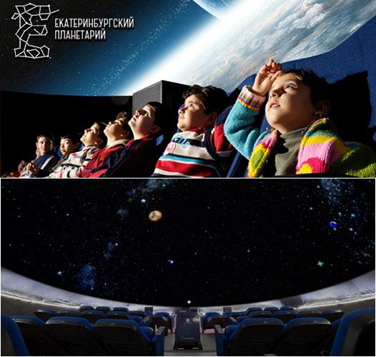 Planetarium interior