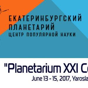 Yekaterinburg planetarium