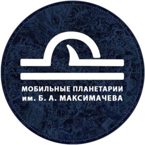 img logo fulldome organization mobile-planetarium-them-b-a-maksimacheva