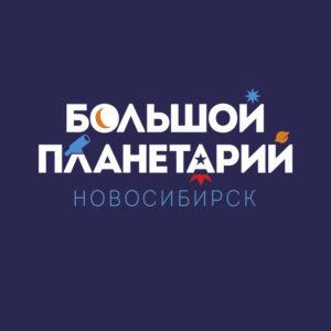 img logo fulldome organization the-grand-novosibirsk-planetarium