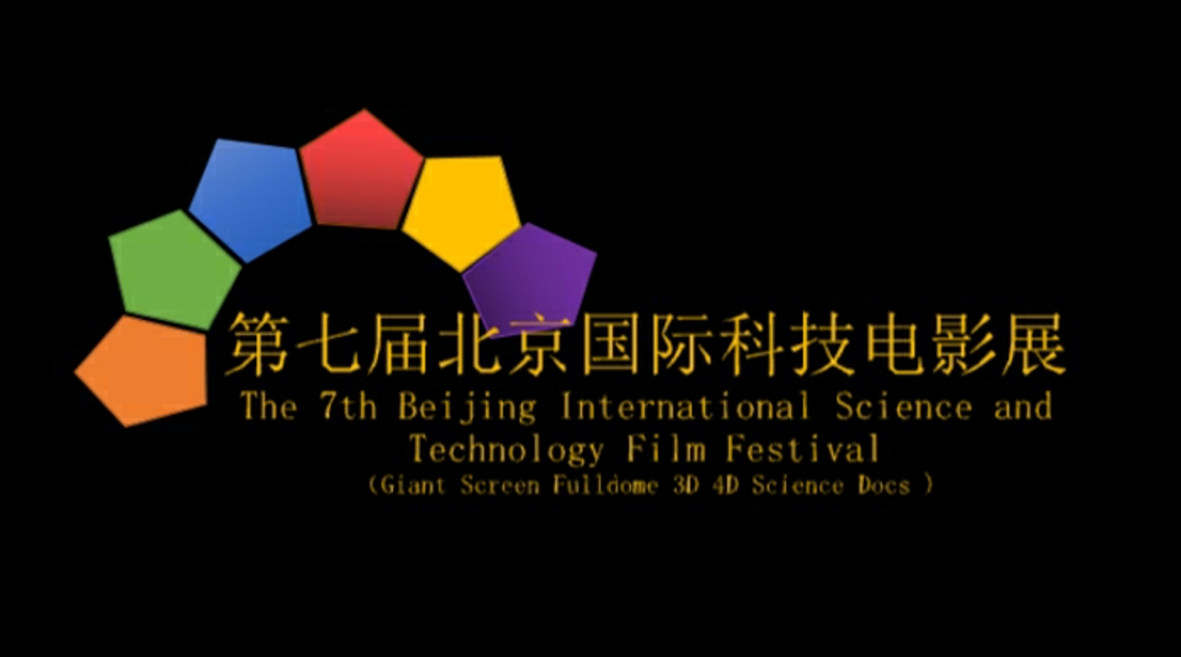 img news fulldome 7th-beijing-international-science-and-technology-film-festival