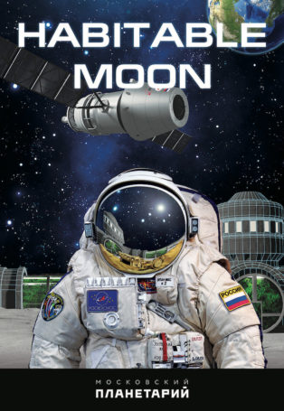 img poster fulldome show Habitable Moon
