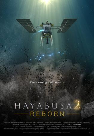 img poster fulldome show HAYABUSA2〜REBORN