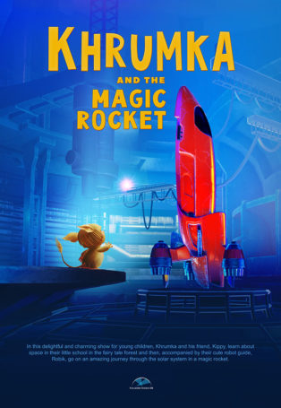 img poster fulldome show Khrumka and the Magic Rocket