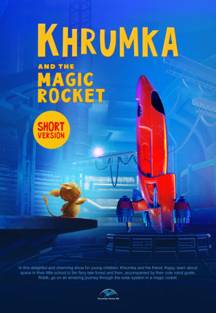 img poster fulldome show Khrumka and the Magic Rocket (short)